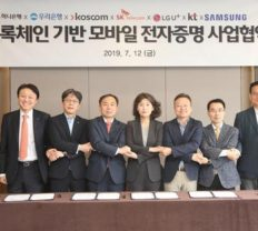 South Korean firms formed consortium to develop blockchain based mobile authentication